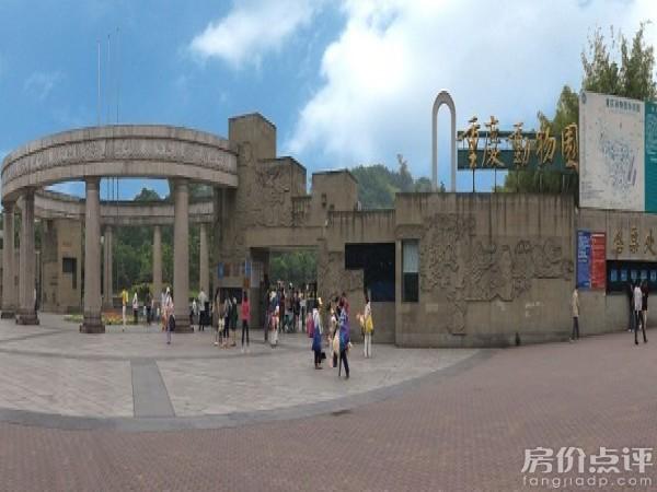 重庆市动物园